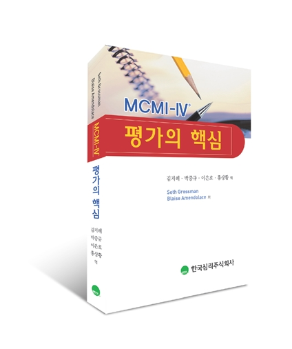 MCMI-IV 평가의 핵심